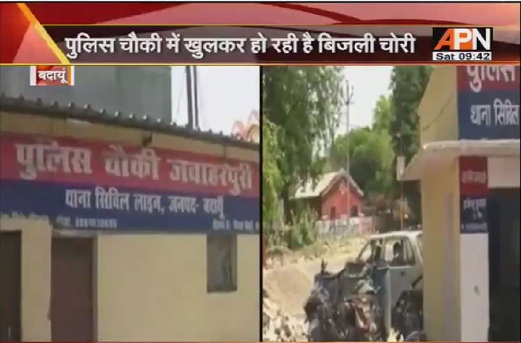 UP police power thief ,How will Control