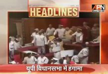 Heavy ruckus on the first day of the UP assembly, paper shells thrown at the governor
