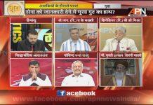 APN Mudda- Now, Musa Raga in Kashmir