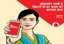 Vodafone Sakhi will empower to women
