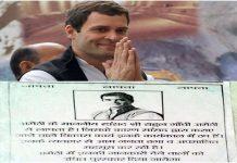 Find missing rahul gandhi and get reward says, poster in amethi
