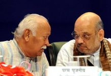 RSS coordination meeting in Mathura today, many leaders has including Amit Shah