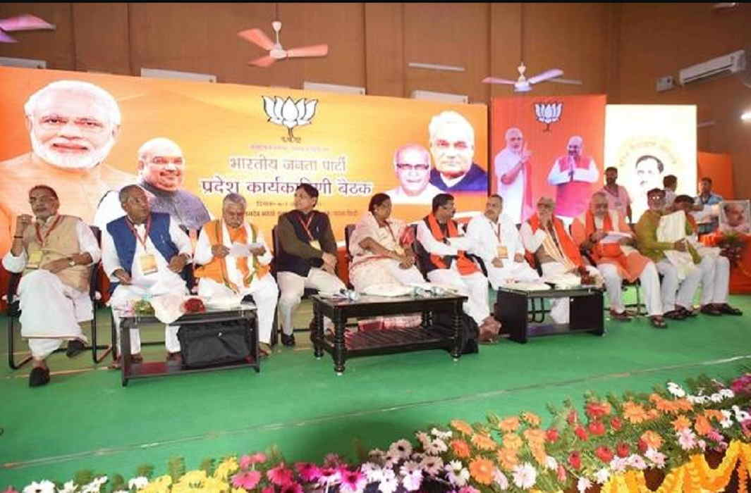 BJP meetings