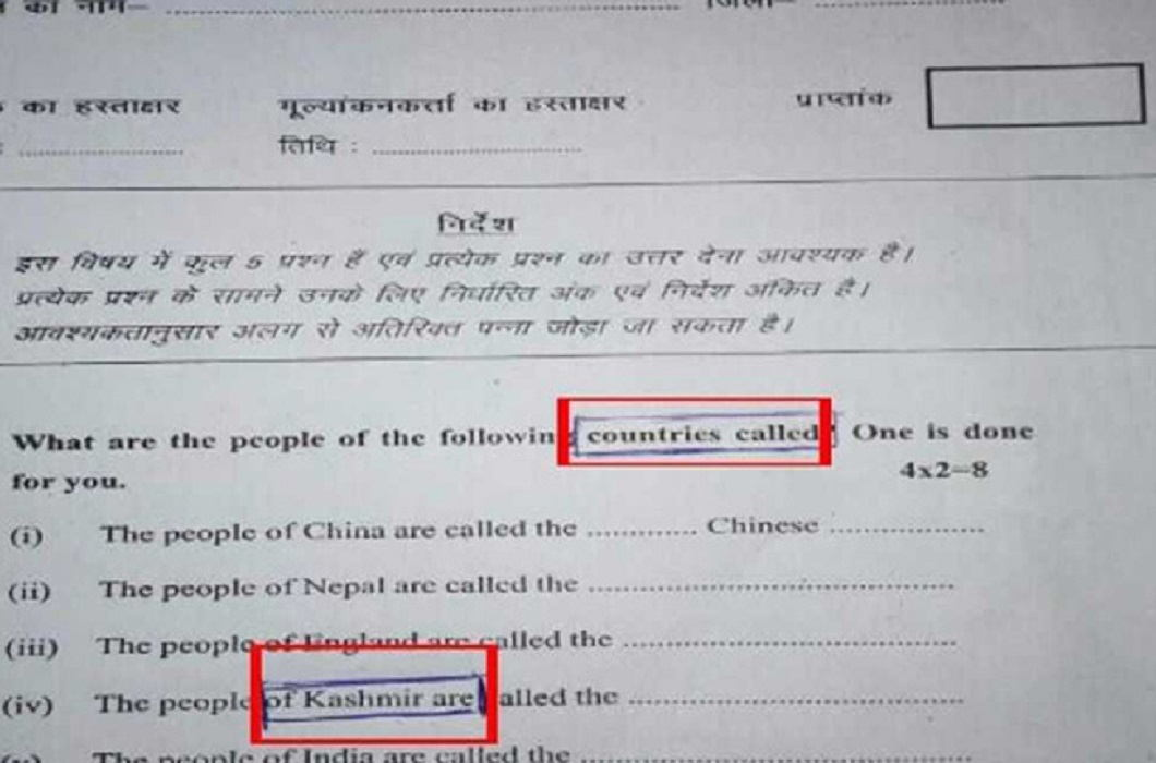 bihar Question paper
