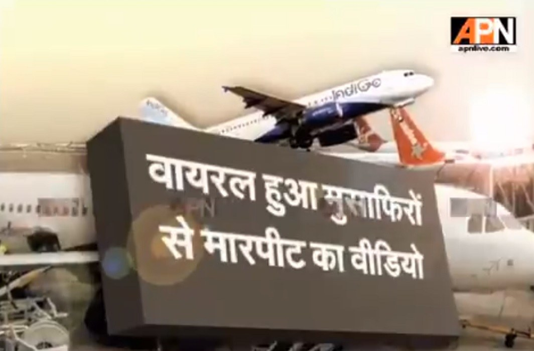 Indigo airlines is doing misbehave with travellers and video viral
