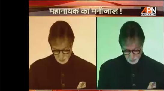 Big B Amitabh Bachchan trapped in Bitcoin