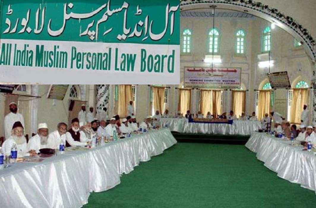 Muslim Personal Law Board rejects triple talaq bill of modi government