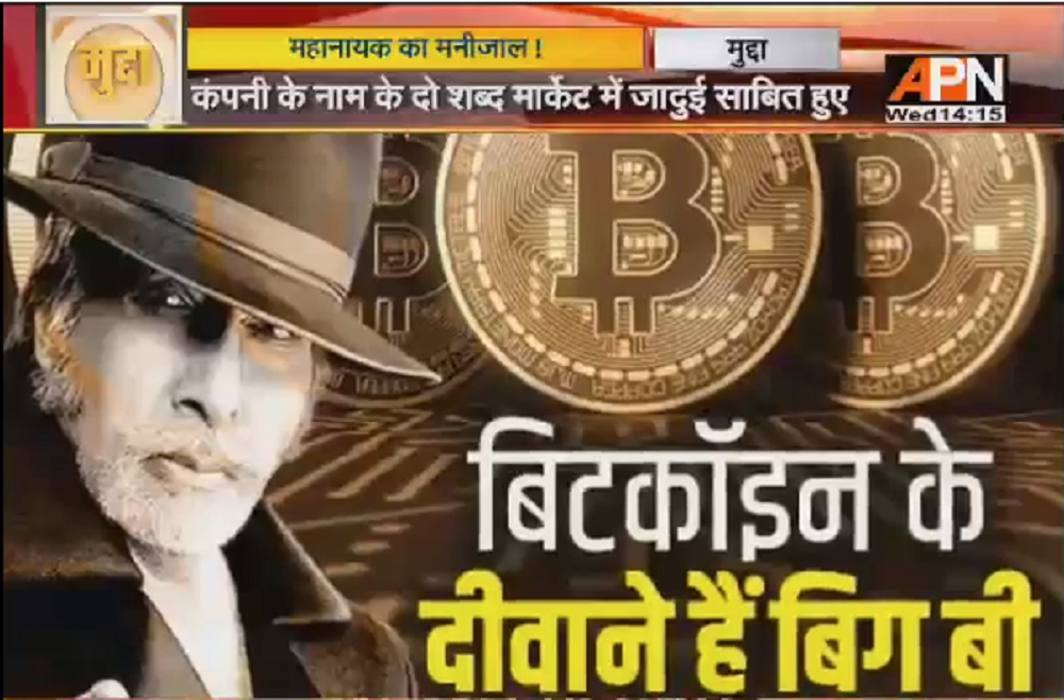 Big B Amitabh Bachchan trapped in Bitcoin