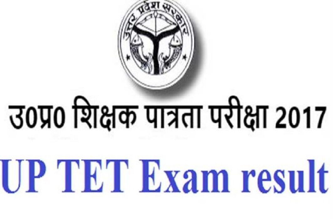 UP TET Exam Result 2017