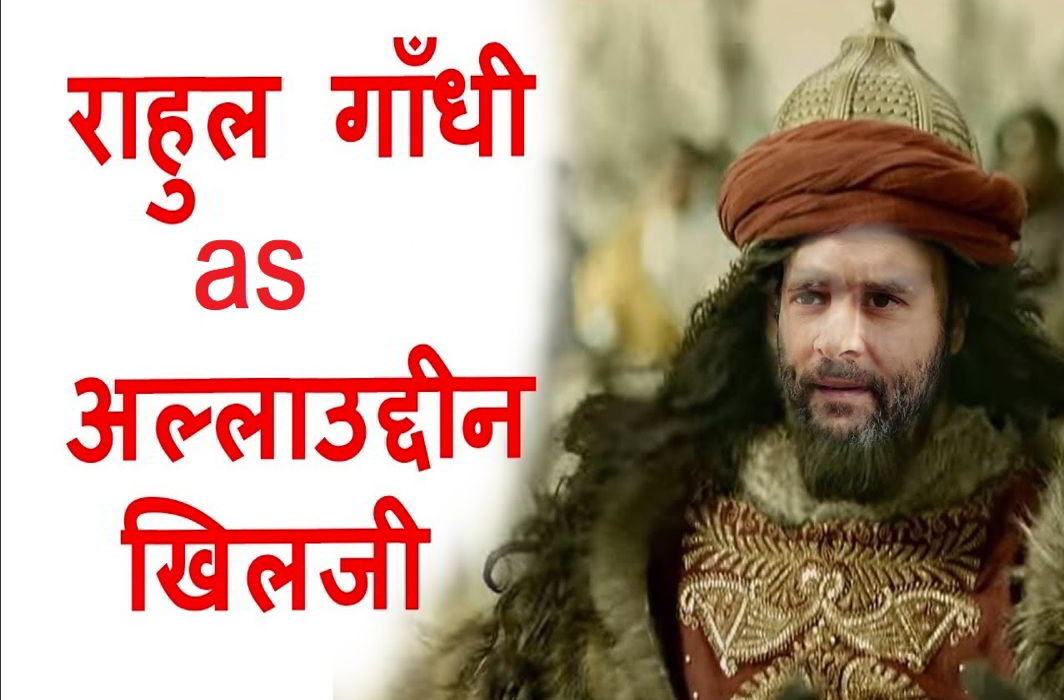 Rahul gandhi is relative of Khilji's