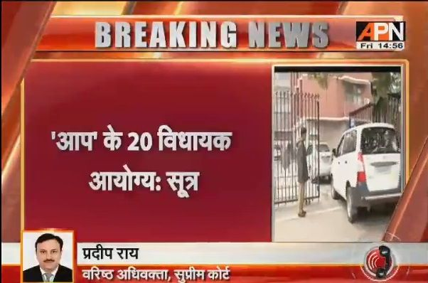 EC has declared 20 aap mlas to be disqualified