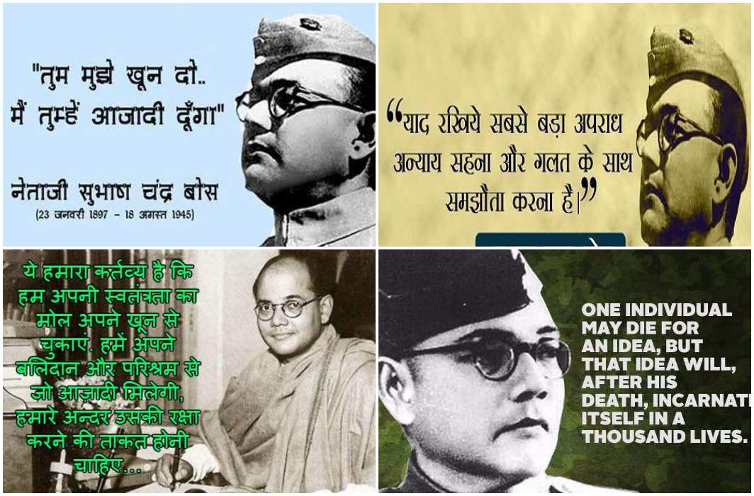 121st birth anniversary of Subhash Chandra Bose ' tum mujhe khoon do mai tumge aazadi dunga'