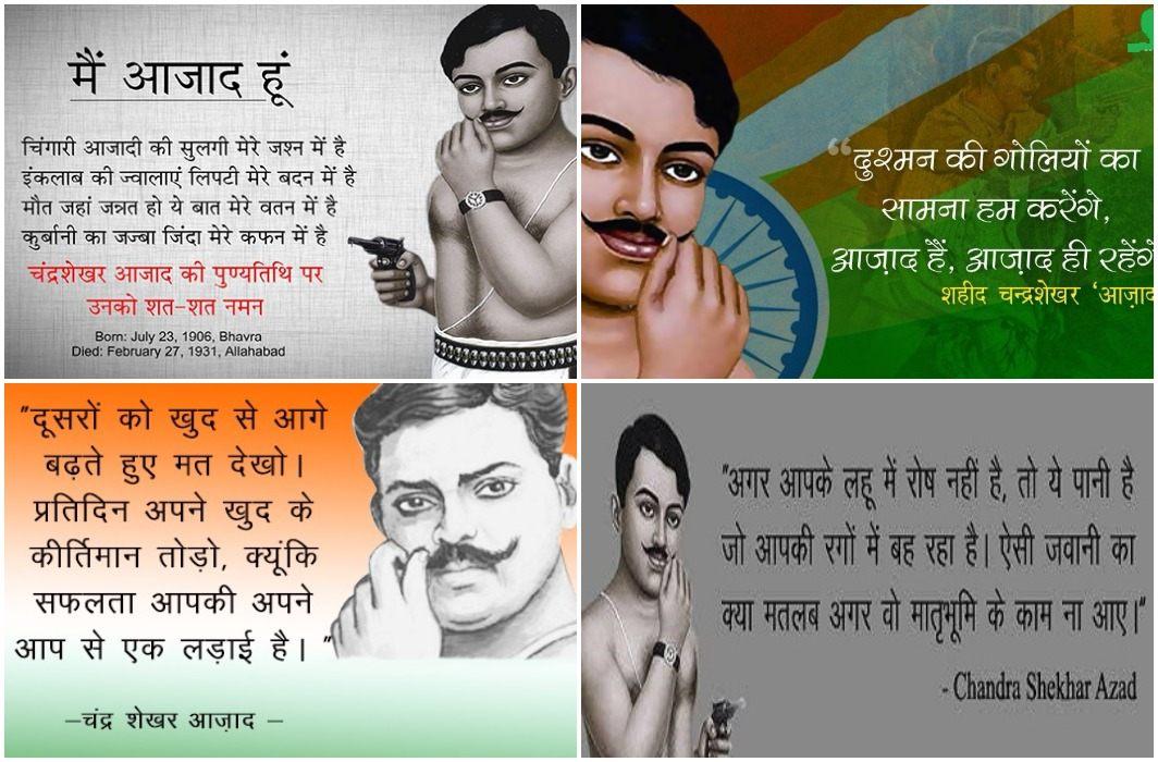 Chandrasekhar Azad death anniversary: british never understood from their