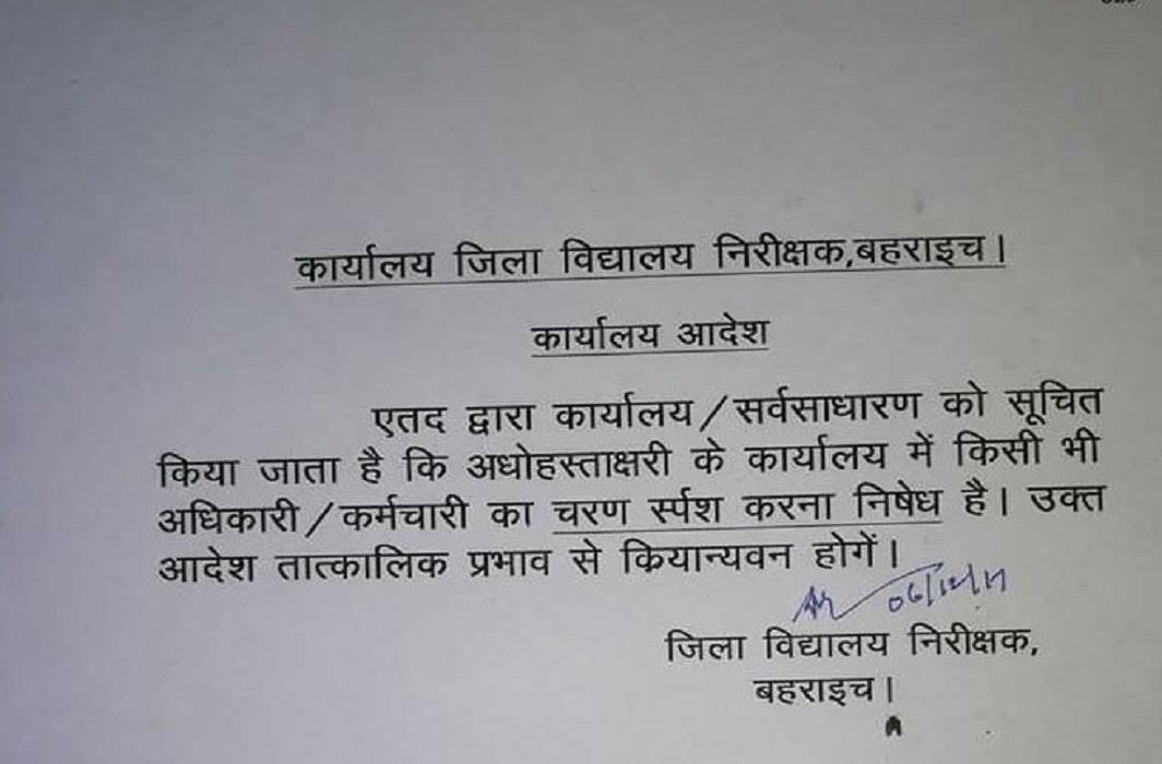 UP's DIOS issued notice, Prohibition imposed on touching the feet In government office