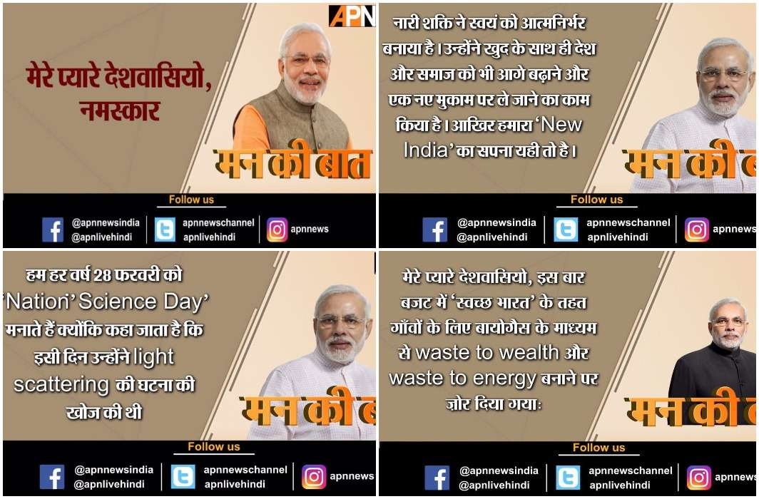 PM Modi's' Mana Ki Baat 'from the country of 41st times, said,' Women made themselves self-reliant
