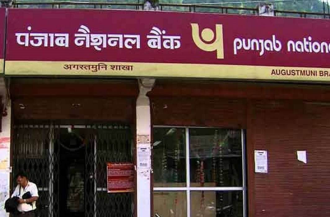 PNB Scam Part -2: scam in the Prime Minister's currency scheme, Loss of millions