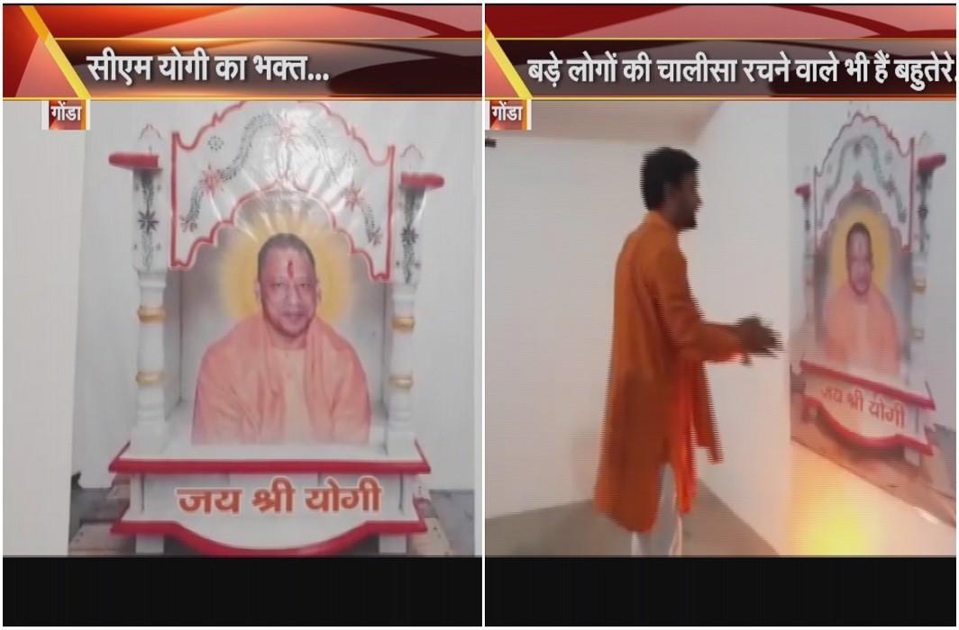 worship of CM Yogi as a god.