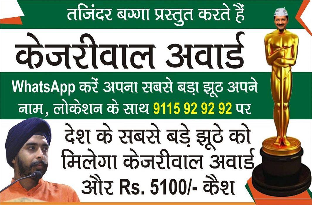 BJP spokesperson comment at Kejriwal, Said- 'Send your best lie and get Kejriwal award'