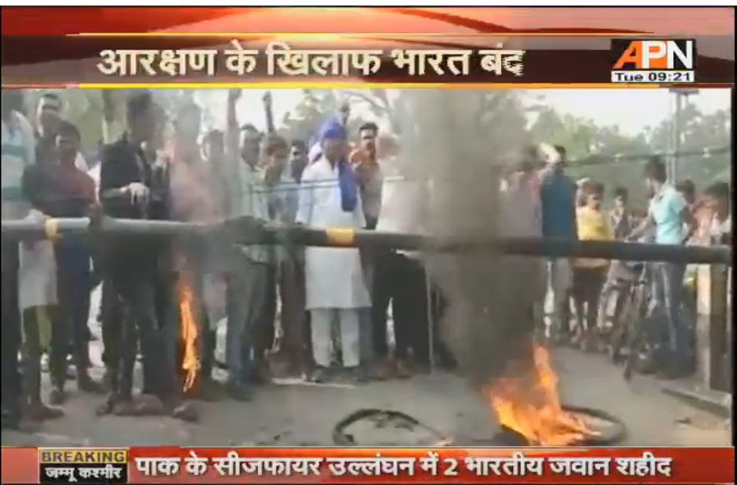 bharat bandh in protest of reservation