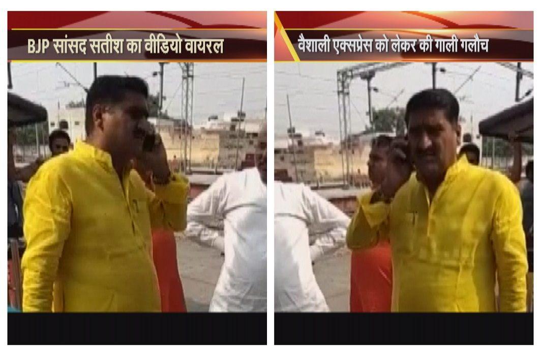 BJP MP's video viral, say - stop all trains, stop at Vaishali train station in 10 minutes