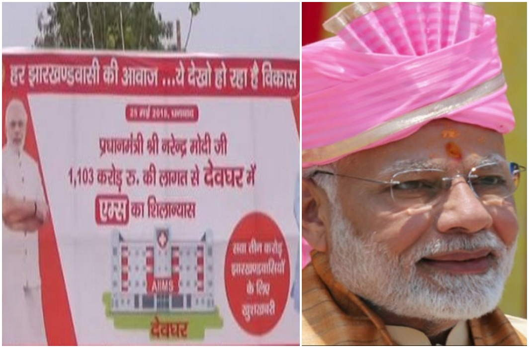 Foundation of 27 thousand crore projects including aiims by pm modi