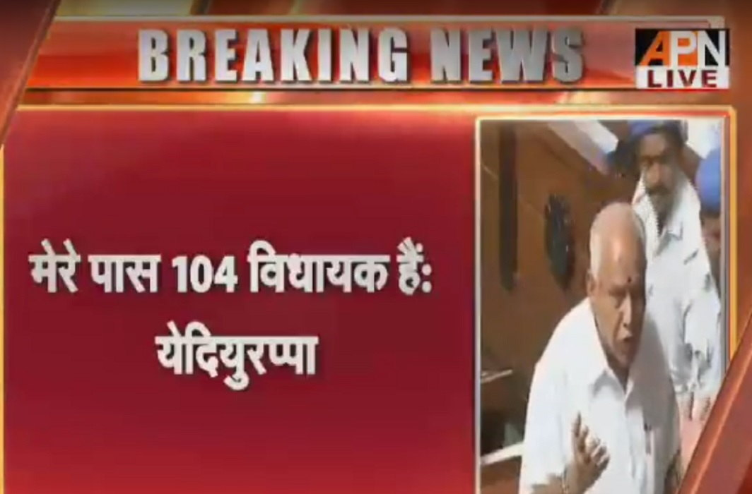 Yeddyurappa resigns from assembly, Said- I'll come back again