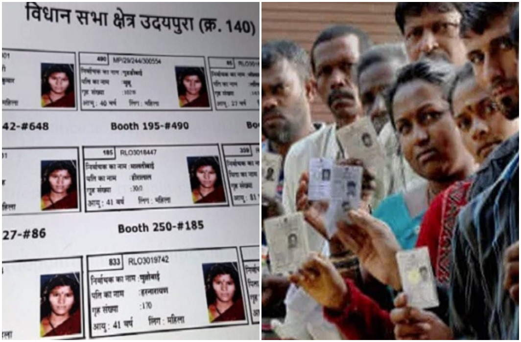 A big mess in Madhya Pradesh and Photo of the same person on 23 voting cards