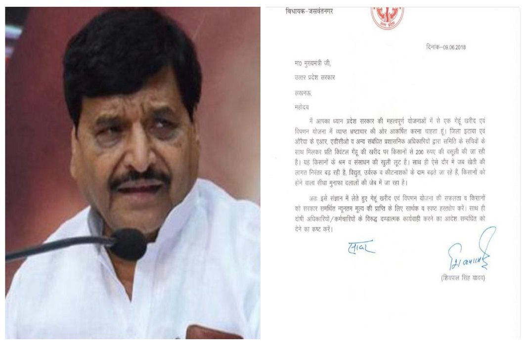 Shivpal Singh write letter to CM Yogi, claim bribe charged on Officers
