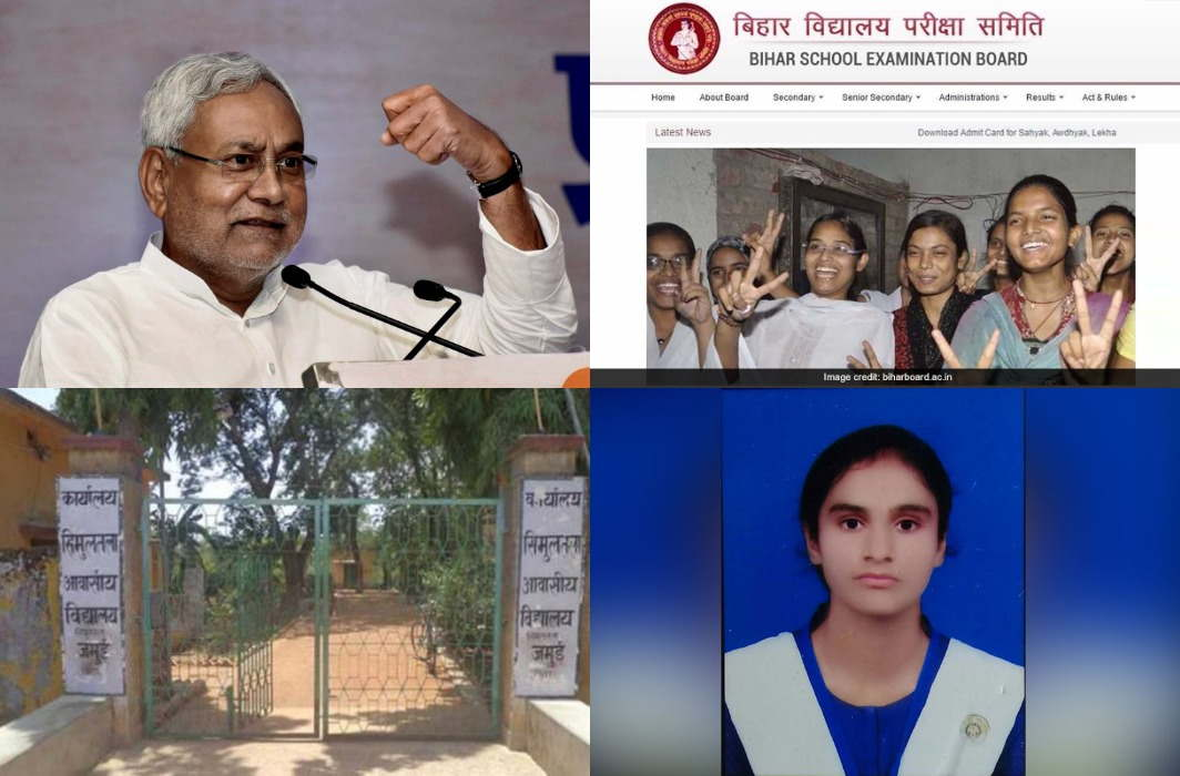 Simultada school CM Nitish's dream project And 'factory' of toppers