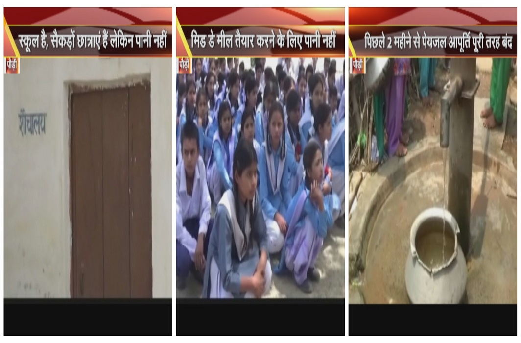 There is a school in Trivenendra Raj, hundreds of girls but not water, locks in toilets