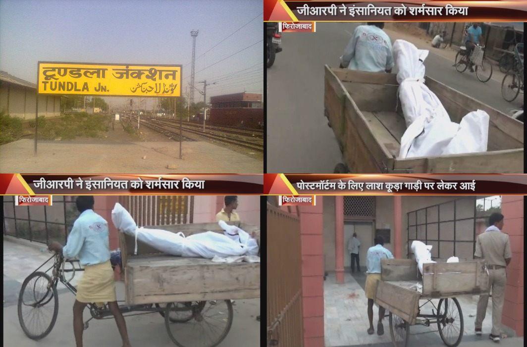 Tundala GRP's work, dead body carry on garbage rikshaw
