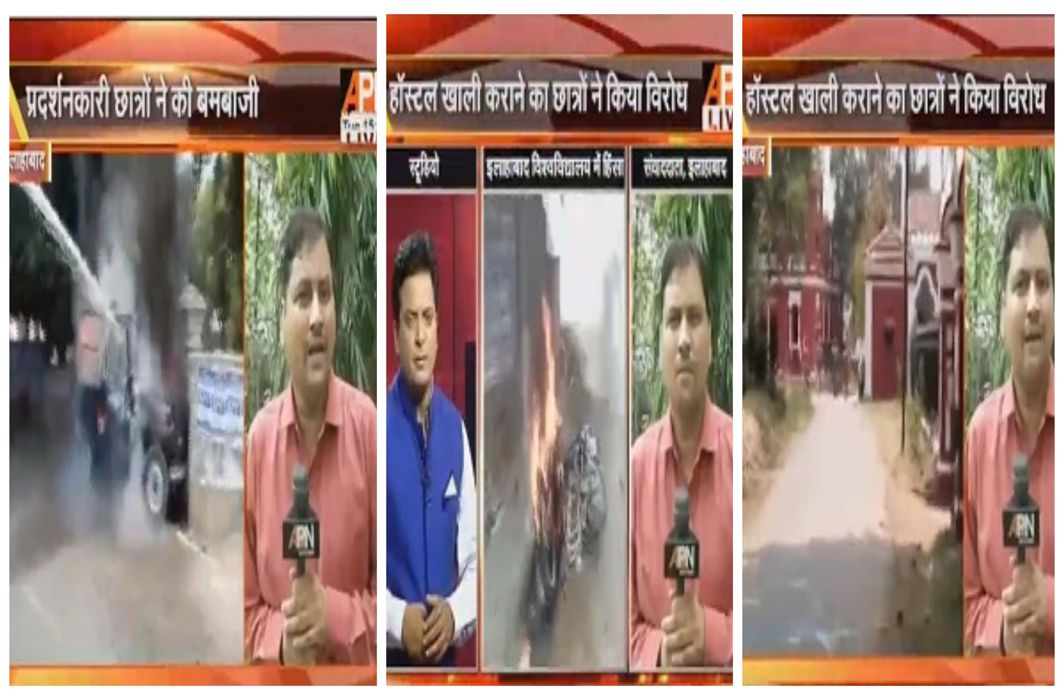 Violence erupts around in Students of Allahabad University