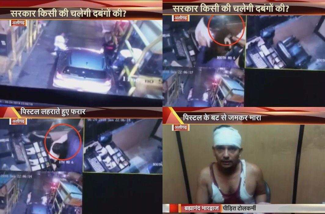 Waving weapon on toll plaza of Aligarh, employee's Fiercely beaten