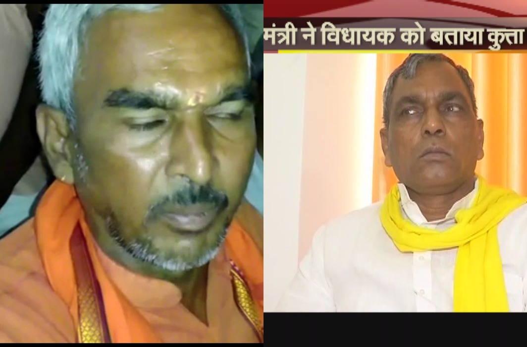 Yogi's minister OP Rajbhar compares dogs to BJP legislator Surendra Singh