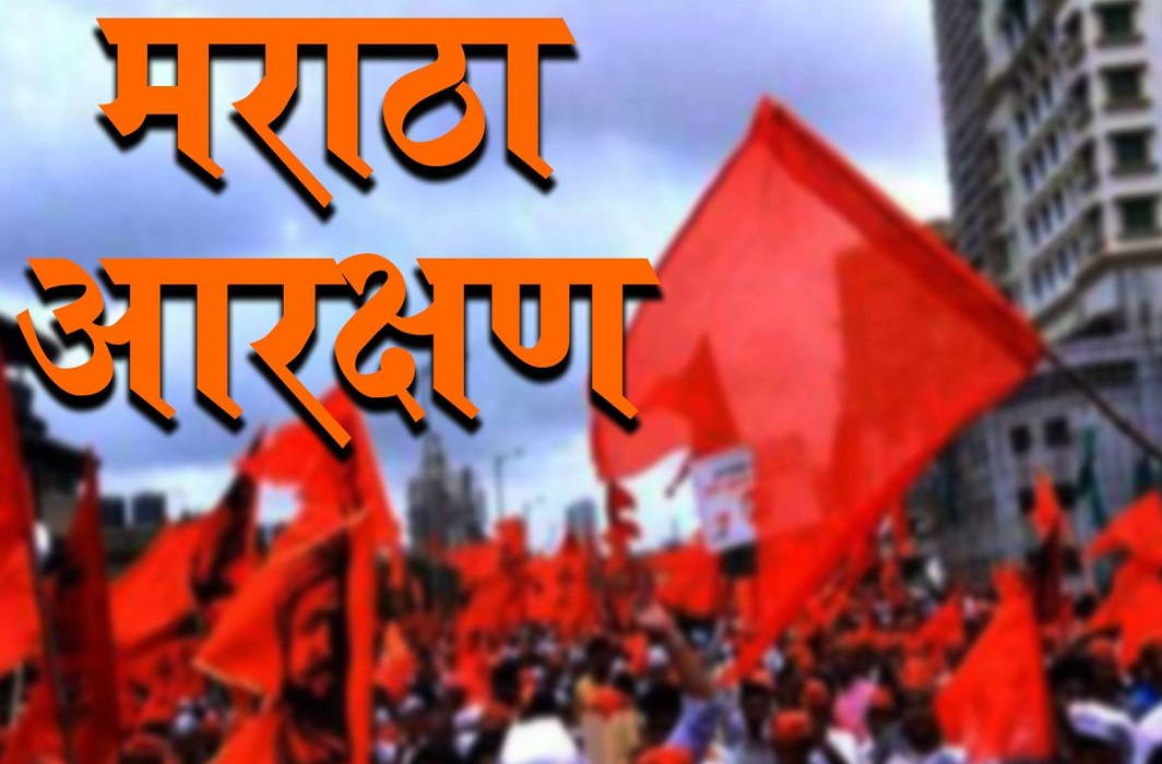 All Party Meeting on Maratha Reservation