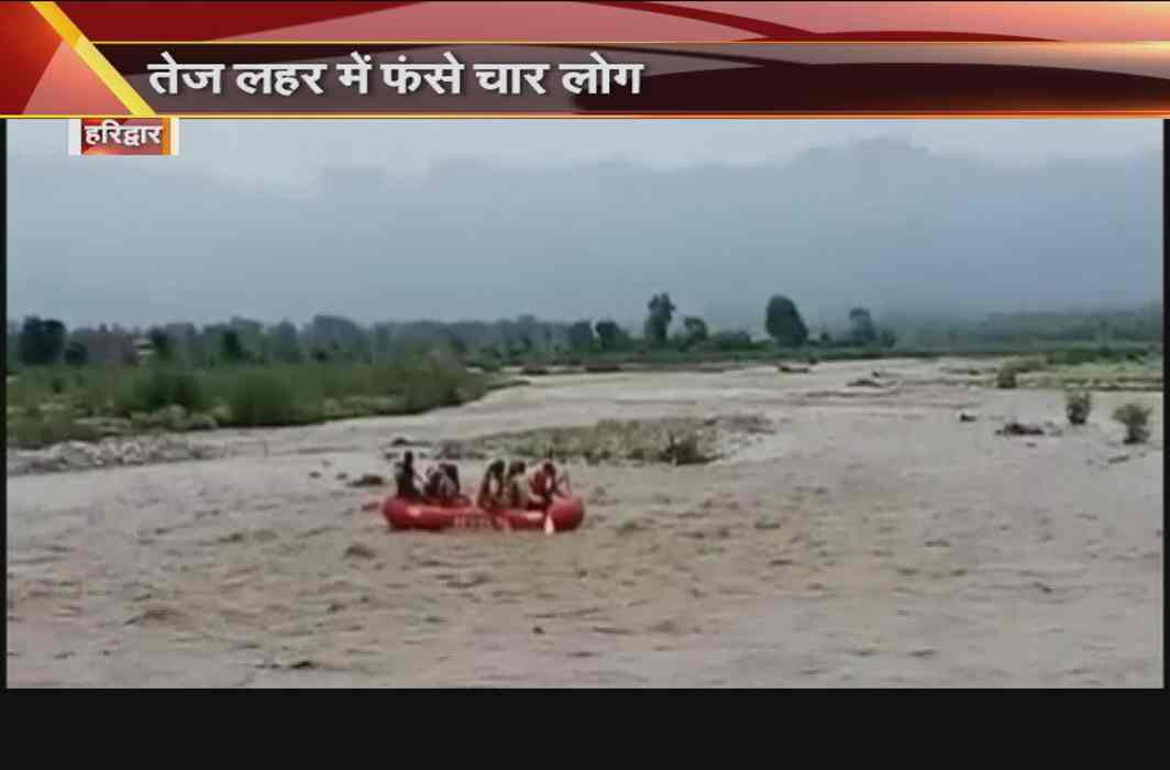 Four lives trapped in a sharp wave in Haridwar