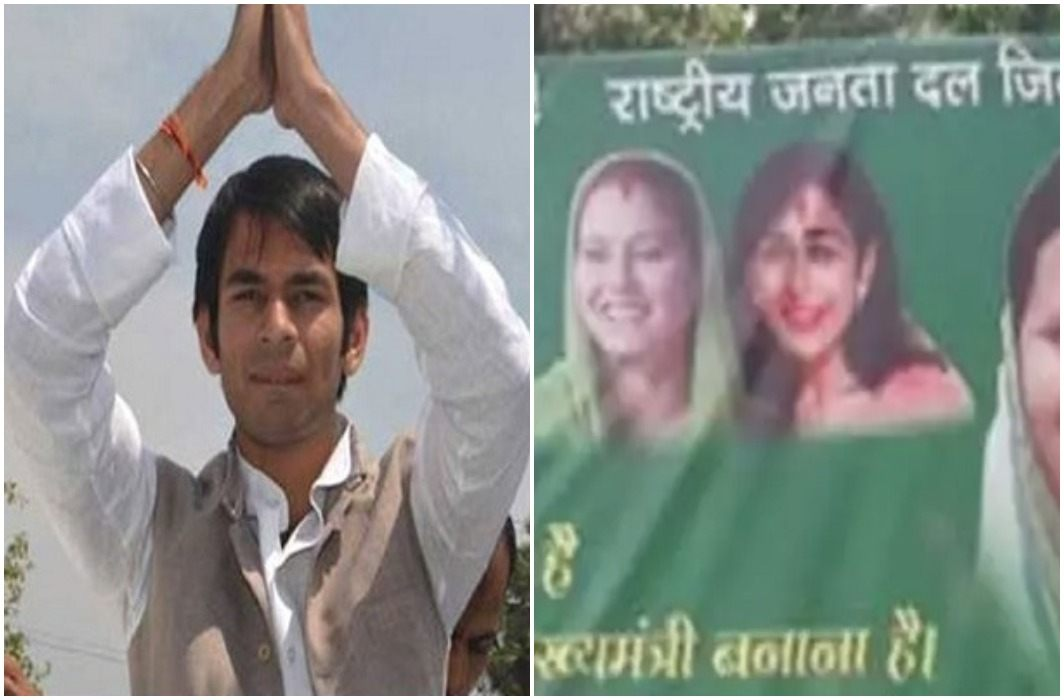 The name of Tej Pratap Yadav disappeared from the invitation letter of the RJD Foundation Day celebration