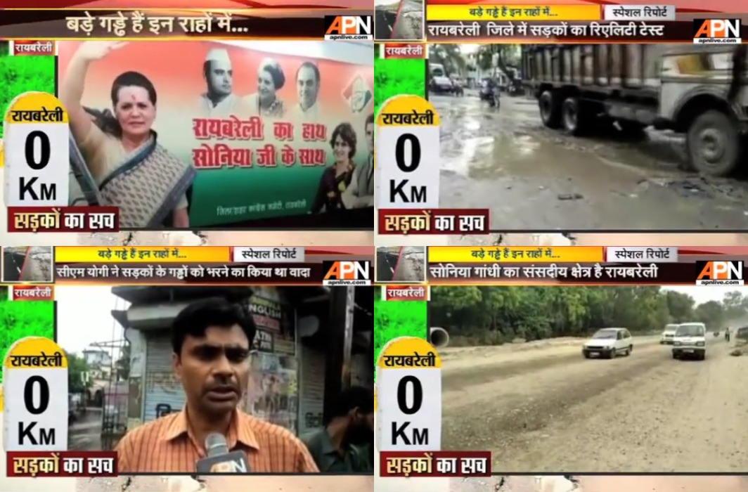 \\192.168.0.252\offline\WEB DEPARTMENT\APN Hindi\JULY\17 july\सोनिया गांधी के संसदीय क्षेत्र में 'बीमार' पड़ी सड़कें