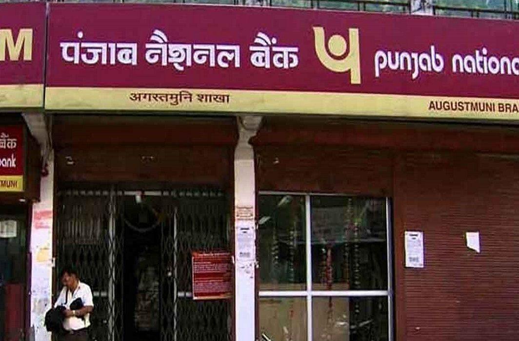 pnb will shutdown Brady House branch in Mumbai