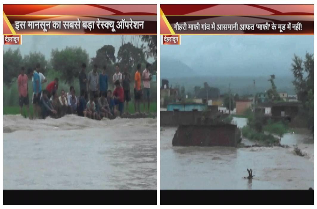 Flood situation from mountain to field, Thousands of lives trapped in water