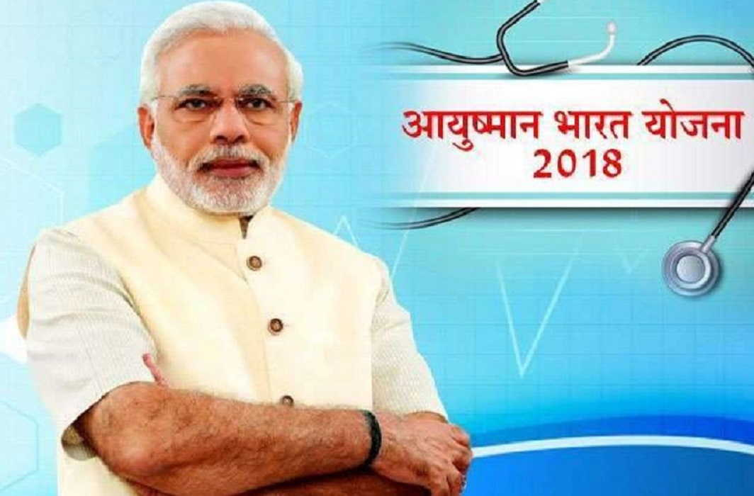 Prime Minister Modi laid the foundation of the new health service, starting from September 25, Ayushman Bharat Plan