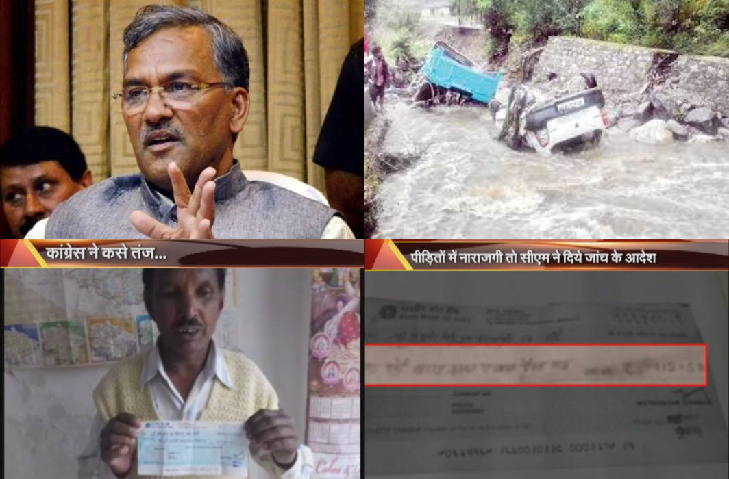 Trivenendra Raj distributed checks of 90-200 rs to disaster victims