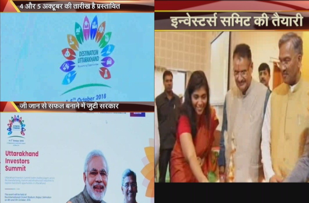 Uttarakhand Investors Summit Will Provide Employment! Brand logo and website launch