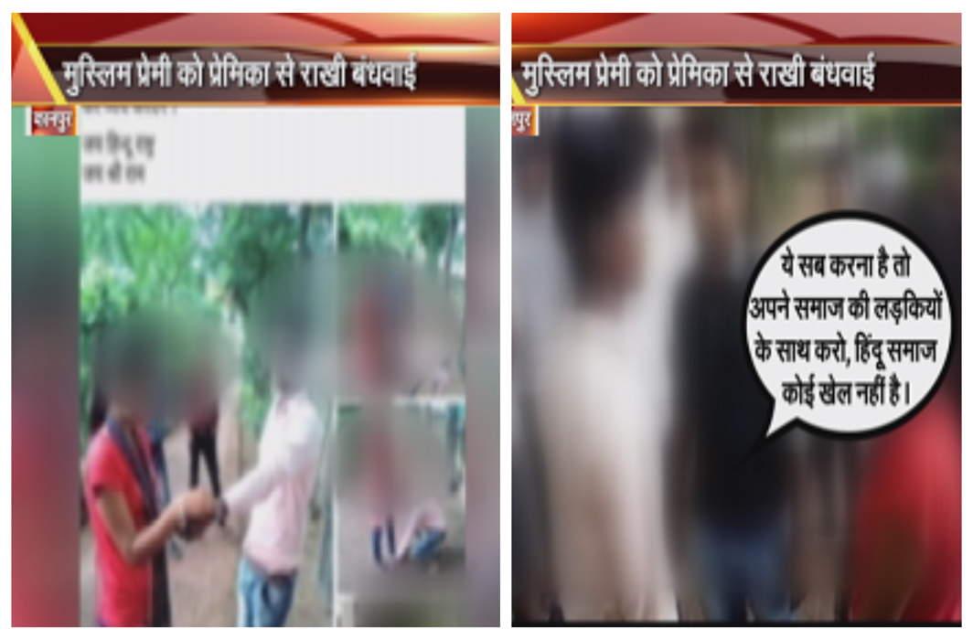 'Love jihad' lovers bind to Rakhi from girlfriend