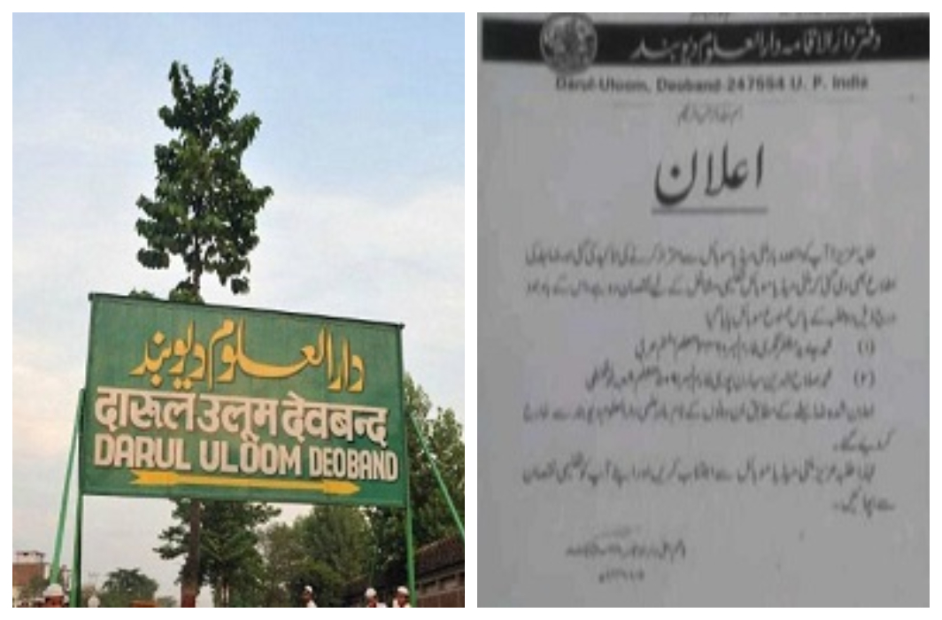 Darul Uloom banned used of smartphones in madrasa and 2 students dismissed
