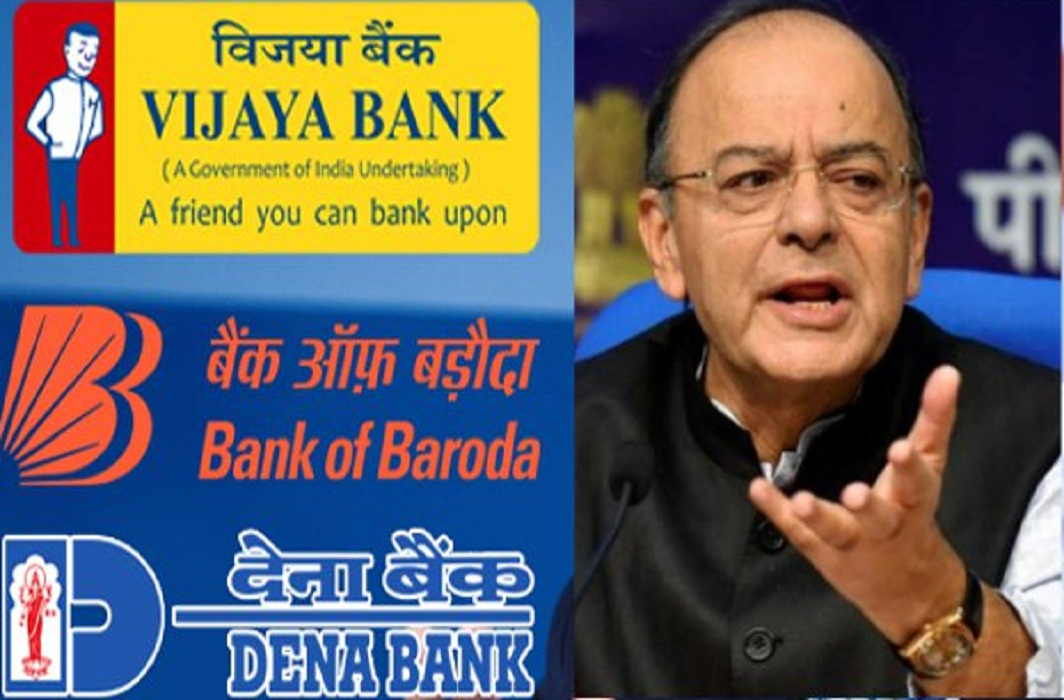 Vijaya Bank and Dena Bank and Bank of Baroda will merge than Will become the country's third largest bank