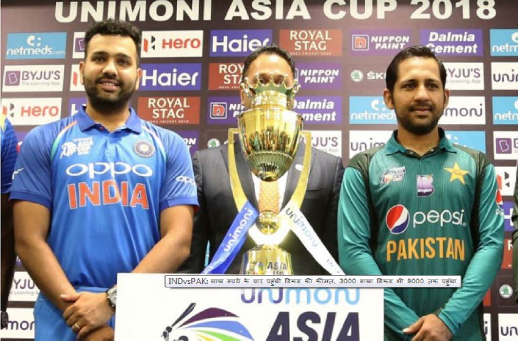 in Asia Cup 2018 Today is india-pakistan cricket match and Ticket price crossing 1 lakh rupees