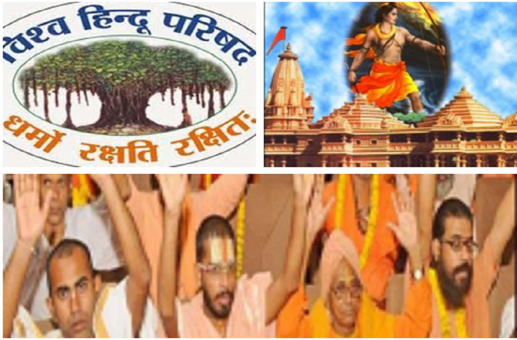 Ram Temple Movement: Vishwa Hindu Parishad convened a meeting of 36 saints on October 5
