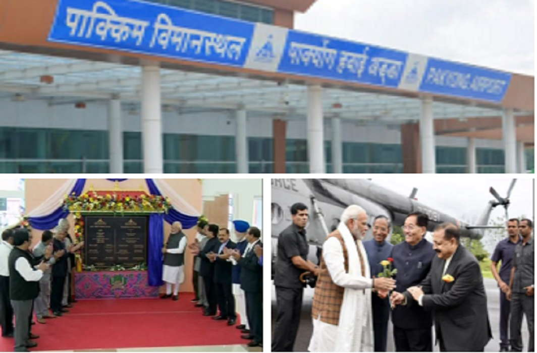 Prime Minister Modi inaugurated the first airport of Sikkim