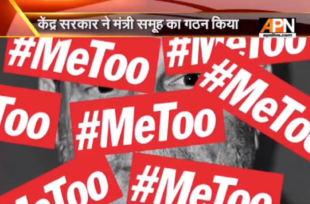 Formation of GOM For cases of sexual abuse At work in MeTOO campaign